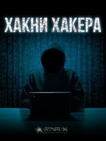 Хакни хакера